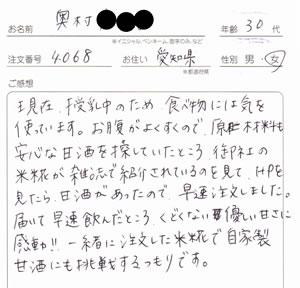 甘酒レビュー 愛知県 30代女性 授乳中の甘酒