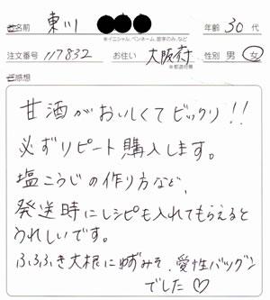 甘酒レビュー 大阪30代女性