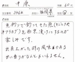西京漬け専用、白荒味噌のレビュー、福岡