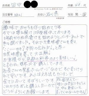 白荒味噌のレビュー、石川県の田中さま