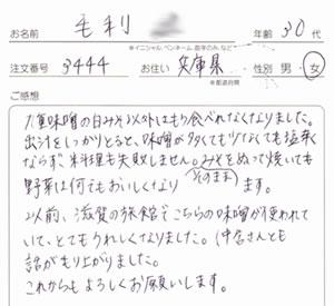 白味噌の感想レビュー、兵庫県