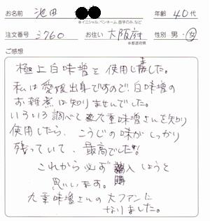 白味噌の感想レビュー 大阪