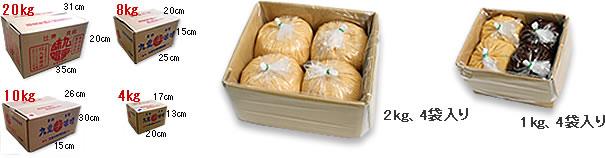 業務用白味噌の梱包例