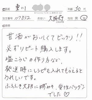 東川さん、大阪府30代女性の甘酒感想