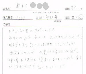 奥村さん 西京漬け味噌のレビュー感想、愛知県30代女性