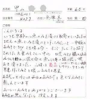 西京漬け味噌のレビュー、中山さん兵庫県60代女性