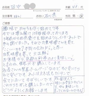 西京漬け味噌のレビュー、石川県40代女性