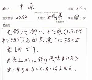 釣りの釣果を西京漬けに 福岡県60代男性のレビュー