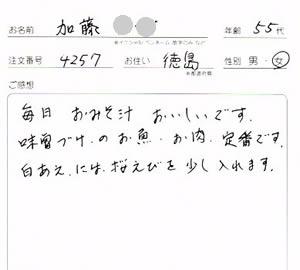 西京漬け専用味噌のレビュー 徳島県50代女性