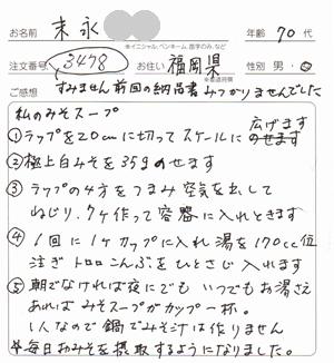 末永さんレビュー、福岡県70代女性の味噌玉づくり