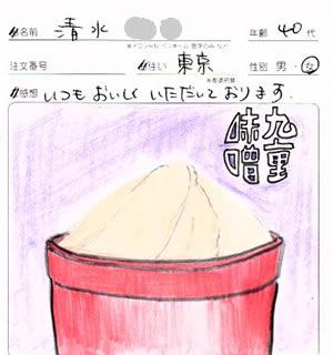 東京都40代女性 清水さまの極上白味噌レビュー