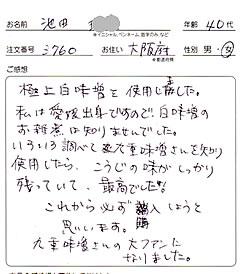 白味噌の感想、池田さん、大阪府40代女性