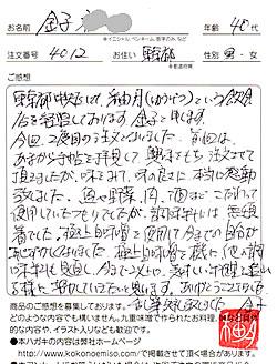 白味噌の感想、金子さん東京40代男性