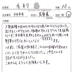 白味噌の感想、毛利さん、兵庫県30代女性