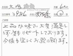 白味噌の口コミ感想、茨城県60代男性、大嶋さまから