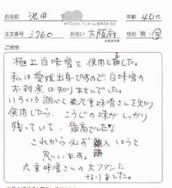 白味噌の口コミ、感想、大阪府40代女性、池田さま