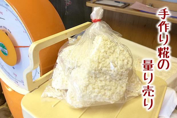 生米麹の100gから量り売り