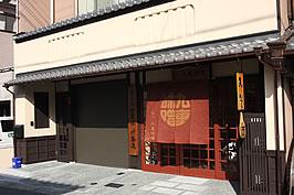 九重味噌の店舗