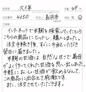 甘酒レビュー、久保さん滋賀県40代女性