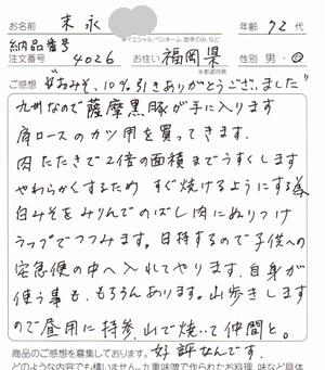 極上白味噌の口コミ、末永さま、福岡県70代女性の味噌漬け