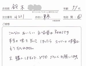 白味噌(西京味噌)の感想、東京都50代女性、鈴木さま