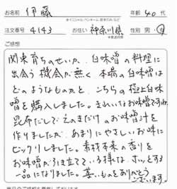 白味噌の口コミ感想、神奈川県40代女性、伊藤さま
