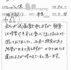 白味噌の口コミ、感想、奈良県の70代女性、八木さまから。