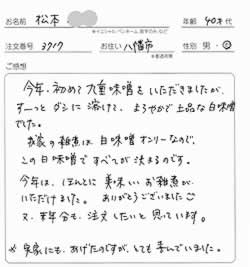 白味噌のレビュー感想、滋賀県40代女性