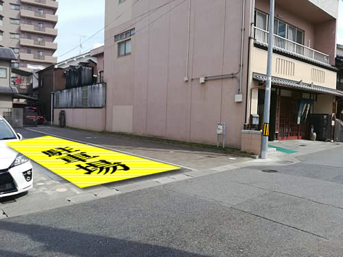 滋賀県大津、九重味噌の駐車場