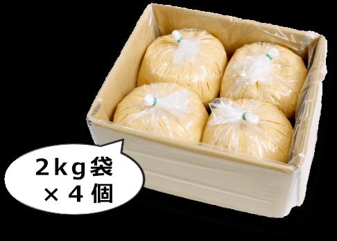 業務用サイズ2kg×4個