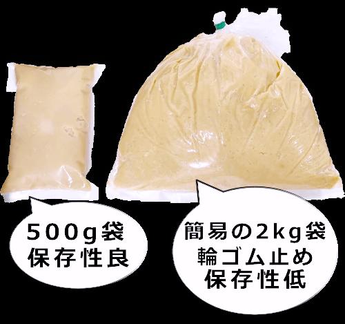 ガスシール性が高く保存がいい500g袋と簡易2kg