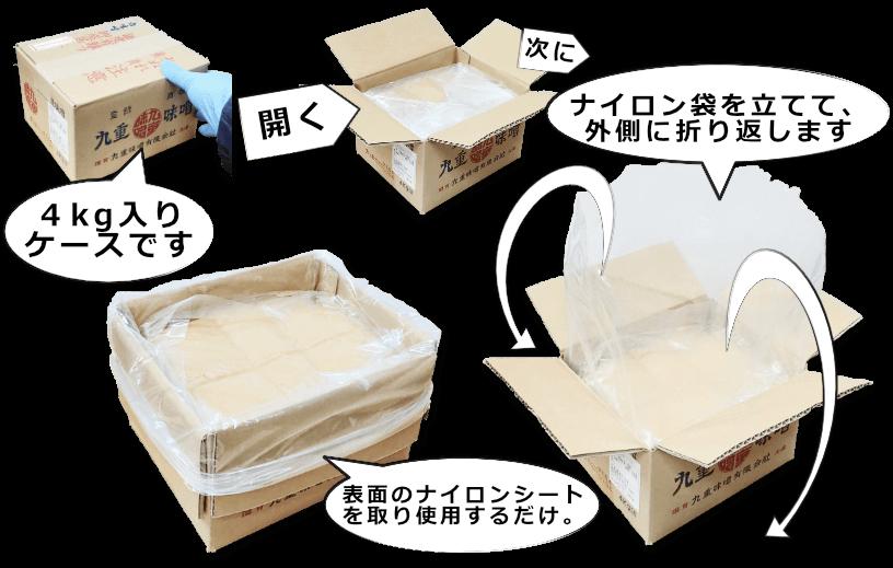味噌の一括充填ケースの開け方。