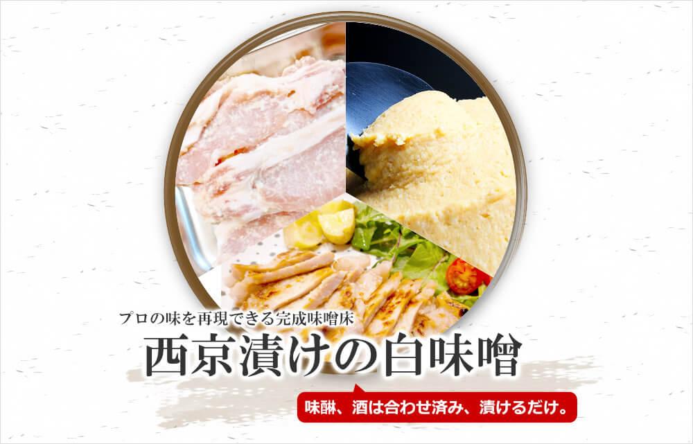 西京漬けの白味噌、国産の味噌床
