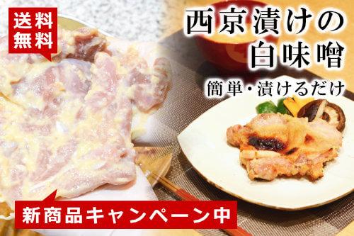 西京漬けの白味噌、新商品キャンペーン