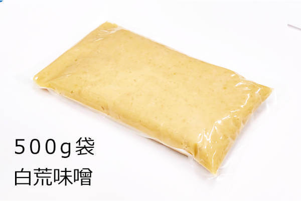 白荒味噌 500g袋、西京漬け専用の白味噌、好みで味醂、酒などで調味する本格派
