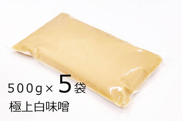 極上白味噌 500g×5袋、北海道産大豆と国産米、国産塩を使った無添加手作りの最高級の白味噌