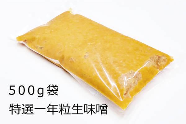 特選一年粒生味噌 500g袋、北海道産大豆と国産米を使用した2倍麹の一年天然醸造の生味噌