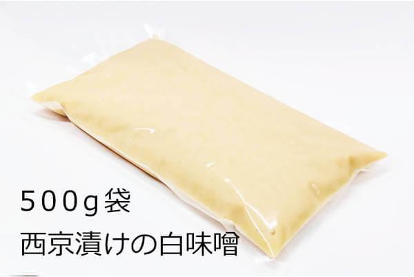 西京漬けの白味噌 500g袋、三河古式本みりんを使った漬けるだけの西京漬け完成味噌床