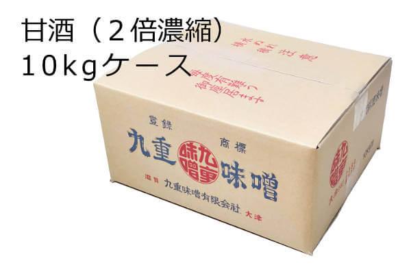 甘酒10kgケース、2倍濃縮で手作り米麹を使った全麹の非加熱・生甘酒です。