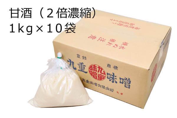 甘酒1kg×10袋、2倍濃縮で手作り米麹を使った全麹の非加熱・生甘酒です。