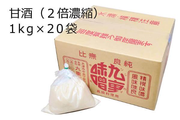 甘酒(2倍濃縮・無添加・生・非加熱)1kg×20袋
