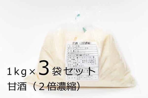 甘酒1kg×3袋、2倍濃縮で手作り米麹を使った全麹の非加熱・生甘酒です。
