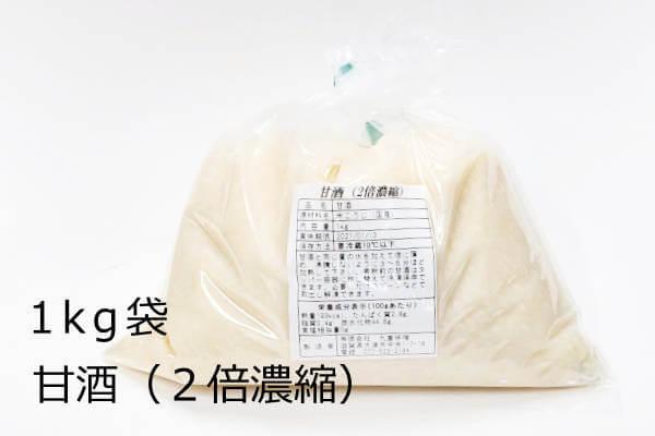 甘酒1kg袋、2倍濃縮で手作り米麹を使った全麹の非加熱・生甘酒です。
