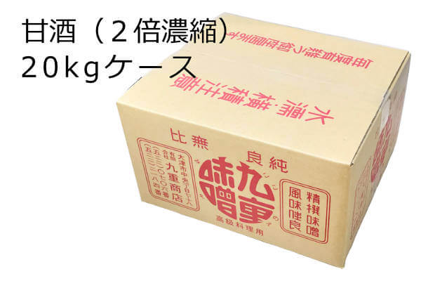 甘酒20kgケース、2倍濃縮で手作り米麹を使った全麹の非加熱・生甘酒です。