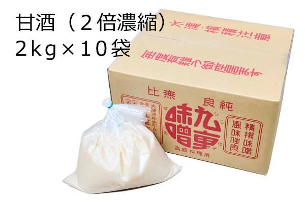 甘酒2kg×10袋、2倍濃縮で手作り米麹を使った全麹の非加熱・生甘酒です。