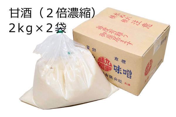 甘酒2kg×2袋、2倍濃縮で手作り米麹を使った全麹の非加熱・生甘酒です。