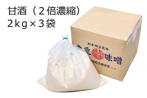 甘酒2kg×3袋、2倍濃縮で手作り米麹を使った全麹の非加熱・生甘酒です。