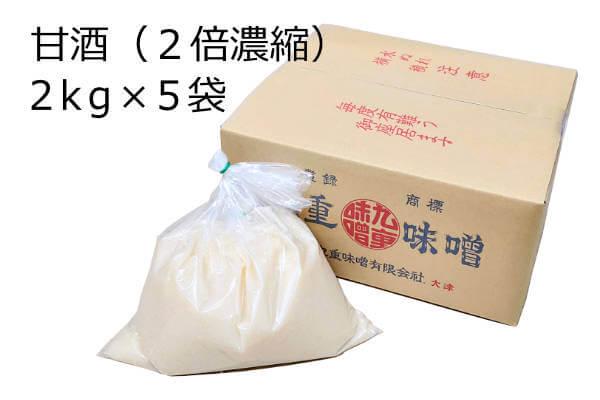 甘酒2kg×5袋、2倍濃縮で手作り米麹を使った全麹の非加熱・生甘酒です。