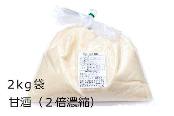甘酒2kg袋、2倍濃縮で手作り米麹を使った全麹の非加熱・生甘酒です。