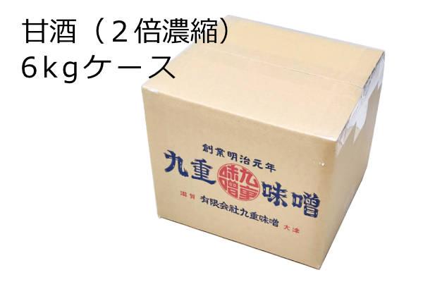 甘酒6kgケース、2倍濃縮で手作り米麹を使った全麹の非加熱・生甘酒です。